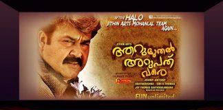 Upcoming & New Malayalam Movies