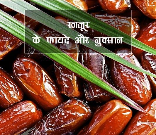 khajoor dates ke fayde nuksan benefits side effects in hindi