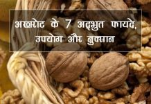 akhrot walnuts ke fayde nuksan benefits side effects in hindi