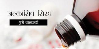 Alkacip Syrup in Hindi अल्कासिप सिरप: उपयोग, खुराक, साइड इफेक्ट्स, मूल्य, संरचना और 20 सामान्य प्रश्न