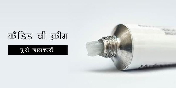 Candid-B Cream in Hindi कैंडिड बी क्रीम: उपयोग, खुराक, साइड इफेक्ट्स, मूल्य, संरचना और 20 सामान्य प्रश्न