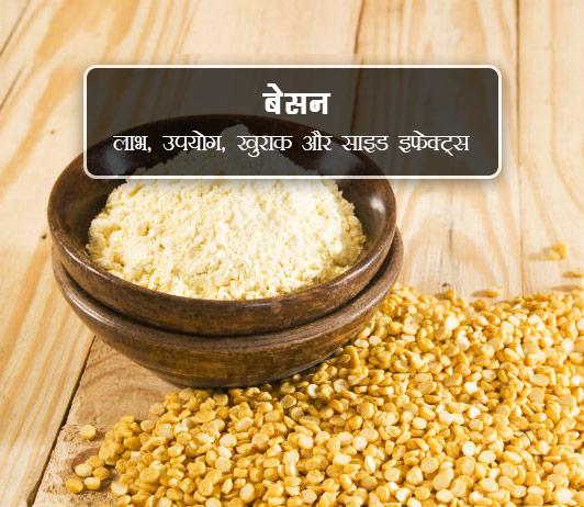 besan ke fayde aur nuksan in hindi