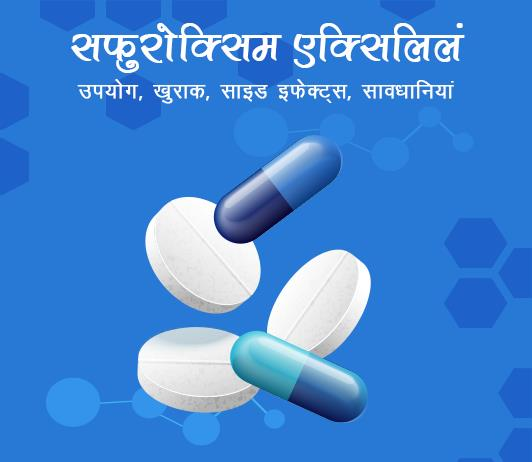 cefuroxime axetil fayde nuksan in hindi