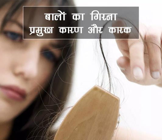 hair fall reasons in hindi