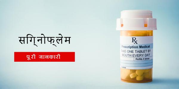 Signoflam Tablet in Hindi सिग्नोफ्लेम टैबलेट्स: उपयोग, खुराक, साइड इफेक्ट्स, मूल्य, संरचना और 20 सामान्य प्रश्न