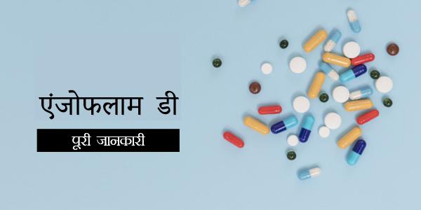 Enzoflam In Hindi एंजोफ्लम: उपयोग, खुराक, साइड इफेक्ट्स, मूल्य, संरचना और 20 सामान्य प्रश्न