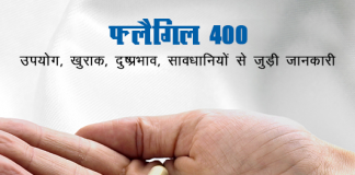 Flagyl 400 fayde nuksan in hindi
