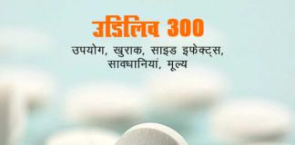 Udiliv 300 In Hindi उडिलिव 300: उपयोग, खुराक, साइड इफेक्ट्स, मूल्य, संरचना और 20 सामान्य प्रश्न