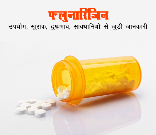 flunarizine fayde nuksan in hindi