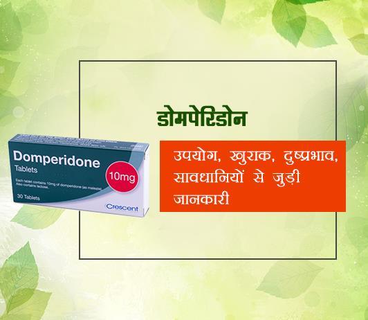 domperidone fayde nuksan in hindi