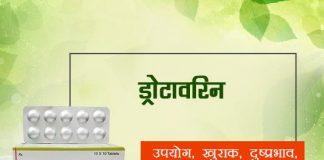 drotaverine fayde nuksan in hindi
