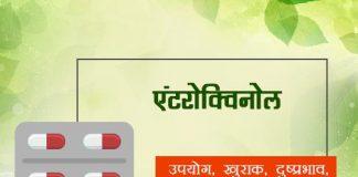 enteroquinol fayde nuksan in hindi