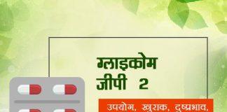 glycomet gp2 fayde nuksan in hindi