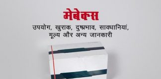 maybax fayde nuksan in hindi