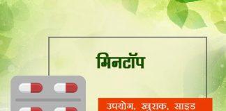 mintop fayde nuksan in hindi