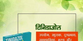 trinidazole fayde nuksan in hindi