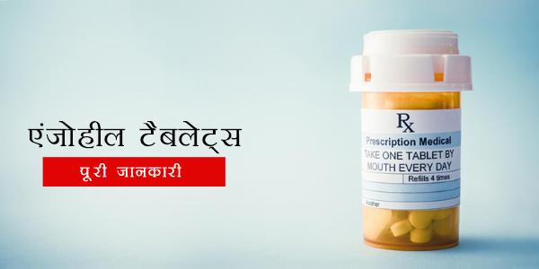 Enzoheal in Hindi एंज़ोहील टैबलेट्स: उपयोग, खुराक, साइड इफेक्ट्स, मूल्य, संरचना और 20 सामान्य प्रश्न