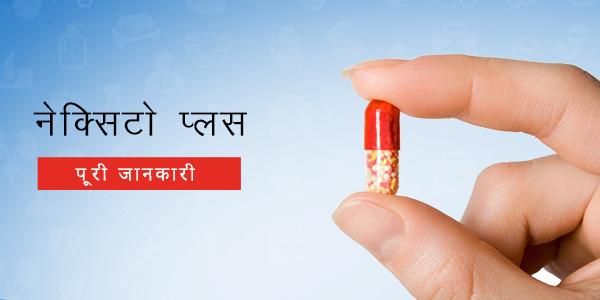 Nexito Plus In Hindi नेक्सिटो प्लस कैप्सूल: प्रयोग, खुराक, साइड इफेक्ट्स, मूल्य, संरचना
