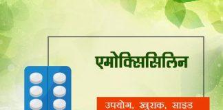 amoxicillin fayde nuksan in hindi