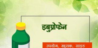 ibuprofen fayde nuksan in hindi