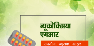 nucoxia mr fayde nuksan in hindi