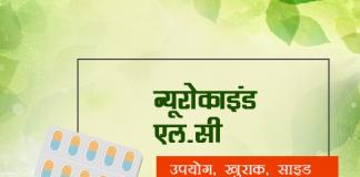 nurokind lc fayde nuksan in hindi