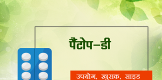 pantop fayde nuksan in hindi