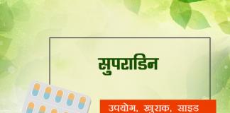 supradyn fayde nuksan in hindi