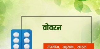 voveran fayde nuksan in hindi