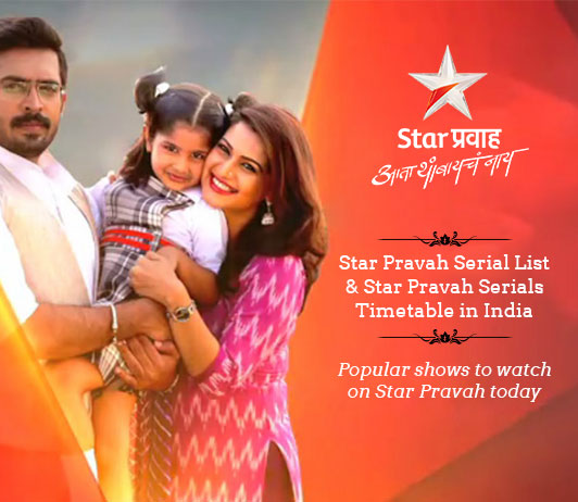 Star Pravah Serials List 2020: Star Pravah Serials Timings & Schedule Today