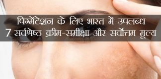 Best Creams for Pigmentation in Hindi