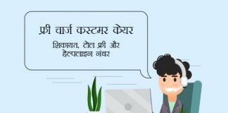 [2019] Freecharge Customer Care Number In Hindi फ्रीचार्ज कस्टमर केयर शिकायत, टोल फ्री और हेल्पलाइन नंबर