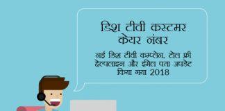 Dish TV Customer Care::Dish TV Customer Care:Numbers (2019) in Hindi डिश टीवी कस्टमर केयर नंबर : नई डिश टीवी कम्प्लेन, टोल फ्री हेल्पलाइन और ईमेल पता [अपडेट किया गया 2019]