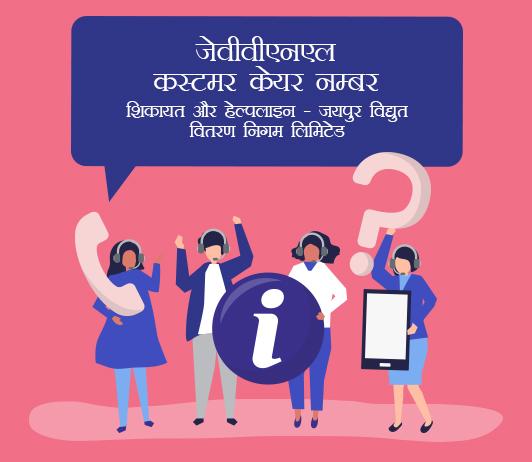 जयपुर विद्युत वितरण निगम लिमिटेड कंप्लेंट और शिकायत नंबर- जयपुर राजस्था
