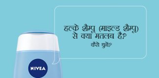What Does A Mild Shampoo Mean in Hindi