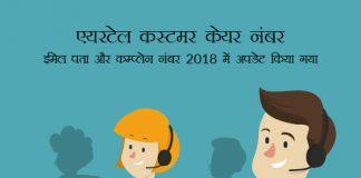 [2019] Airtel Customer Care Number In Hindi एयरटेल कस्टमर केयर नंबर, शिकायत और हेल्पलाइन नंबर