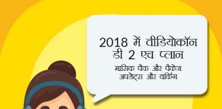 [UPDATED] Videocon D2H Recharge Plans List 2019 in Hindi 2019 में वीडियोकॉन डी 2 एच प्लान, मासिक पैक और पैकेज [अपडेट्स और वर्किंग]