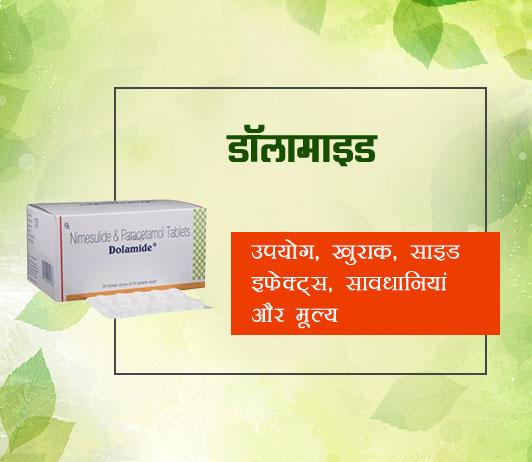 Dolamide in Hindi