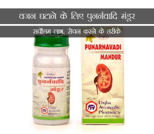 Punarnavadi Mandoor for Weight Loss in Hindi वजन घटाने के लिए पुनर्नवादि मंडूर: सर्वोत्तम लाभ, सेवन करने के तरीके, खुराक और कीमत