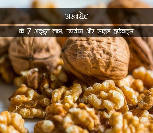 7 Amazing Benefits Of Walnuts in Hindi अखरोट के 7 अद्भुत लाभ, उपयोग और साइड इफेक्ट्स