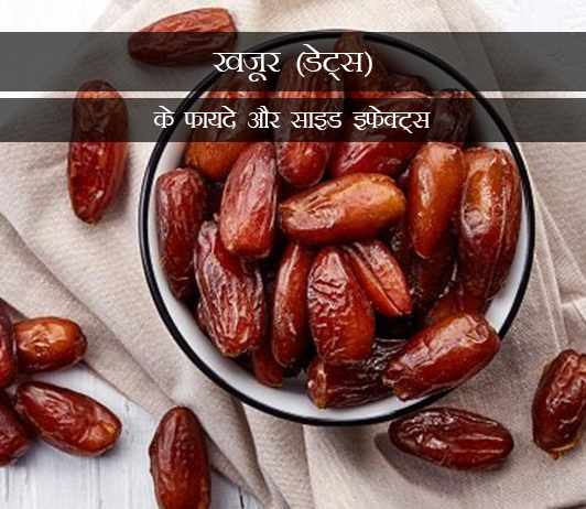 Top 8 Benefits and Side Effects Of Dates in Hindi खजूर (डेट्स) के फायदे और साइड इफेक्ट्स