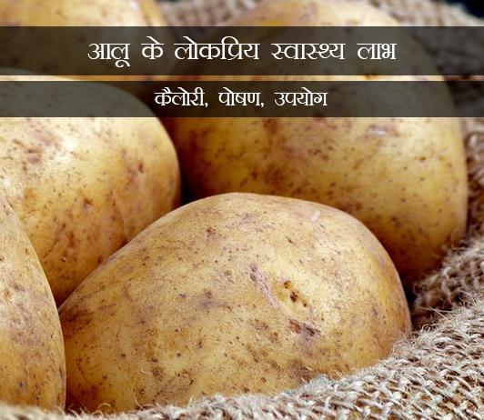 Popular Health Benefits of Potato in Hindi आलू के लोकप्रिय स्वास्थ्य लाभ, कैलोरी, पोषण, उपयोग