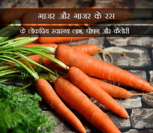 Popular Health Benefits of Carrot & Carrot Juice in Hindi गाजर और गाजर के रस के लोकप्रिय स्वास्थ्य लाभ, पोषण और कैलोरी