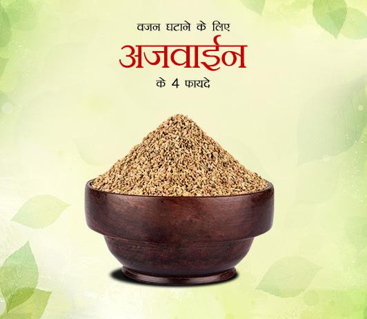 Ajwain for weight loss in Hindi वजन घटाने के लिए अजवाईन के 4 फायदे