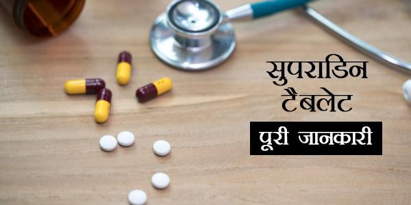 Supradyn Tablets in Hindi सुप्राडिन: उपयोग, खुराक, साइड इफेक्ट्स, मूल्य, संरचना और 20 सामान्य प्रश्न