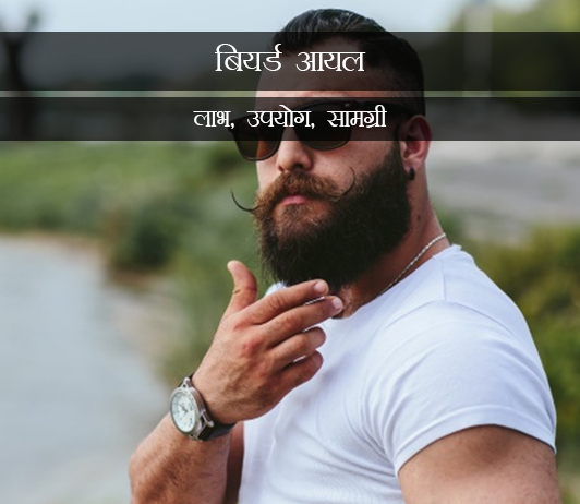What is Beard Oil in Hindi बियर्ड आयल: लाभ, उपयोग, सामग्री