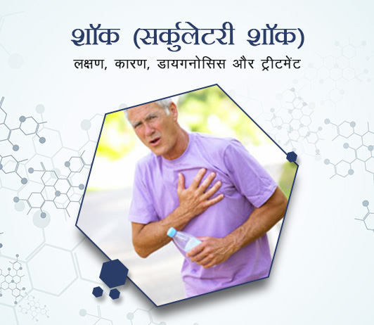 Shock (Circulatory shock) in Hindi शॉक (सर्कुलेटरी शॉक): लक्षण, कारण, डायगनोसिस और ट्रीटमेंट