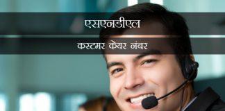 SNDL Customer Care Number in Hindi एसएनडीएल कस्टमर केयर नंबर, शिकायत और टोल फ्री हेल्पलाइन कांटेक्ट नंबर