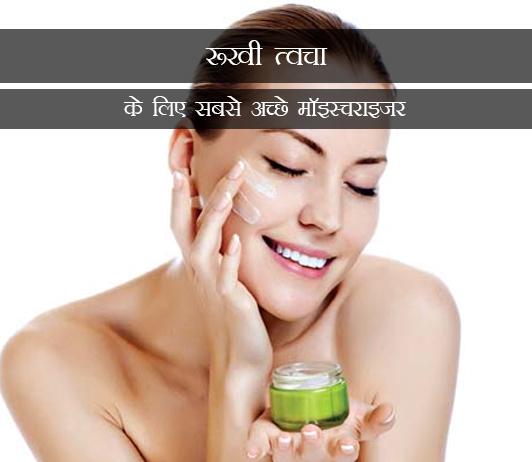 Best Moisturizers For Dry Skin in Hindi रूखी त्वचा के लिए सबसे अच्छे मॉइस्चराइज़र