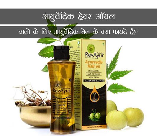 Benefits of Ayurvedic Hair Oil in Hindi आयुर्वेदिक हेयर ऑयल: बालों के लिए आयुर्वेदिक तेल के क्या फायदे हैं?